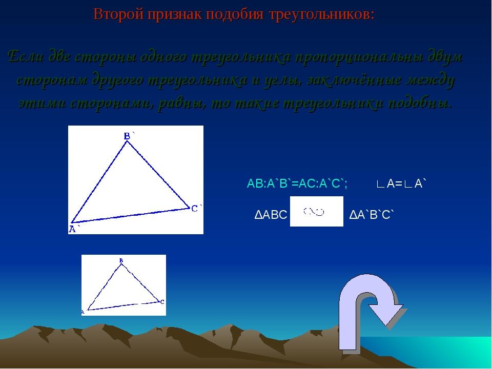 Второй признак подобия треугольников: Если две стороны одного треугольника пр...
