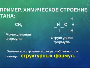 НАПРИМЕР, ХИМИЧЕСКОЕ СТРОЕНИЕ МЕТАНА: Н СН4 Н С Н Н  Химическое строение м