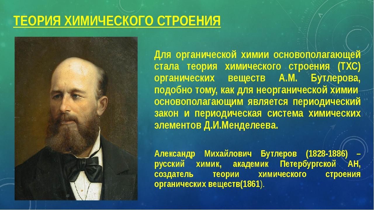 ТЕОРИЯ ХИМИЧЕСКОГО СТРОЕНИЯ Для органической химии основополагающей стала те...