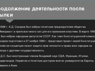 Продолжение деятельности после ссылки В 1988 г. А.Д. Сахаров был избран почет