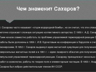 Чем знаменит Сахаров? 1. Сахарова часто называют «отцом водородной бомбы», но