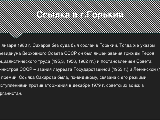 Ссылка в г.Горький 22 января 1980 г. Сахаров без суда был сослан в Горький. Т...