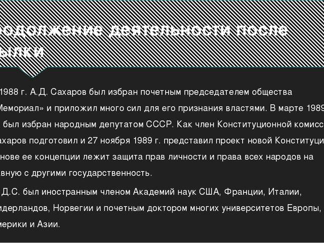 Продолжение деятельности после ссылки В 1988 г. А.Д. Сахаров был избран почет...