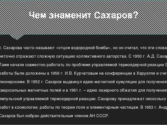 Чем знаменит Сахаров? 1. Сахарова часто называют «отцом водородной бомбы», но...