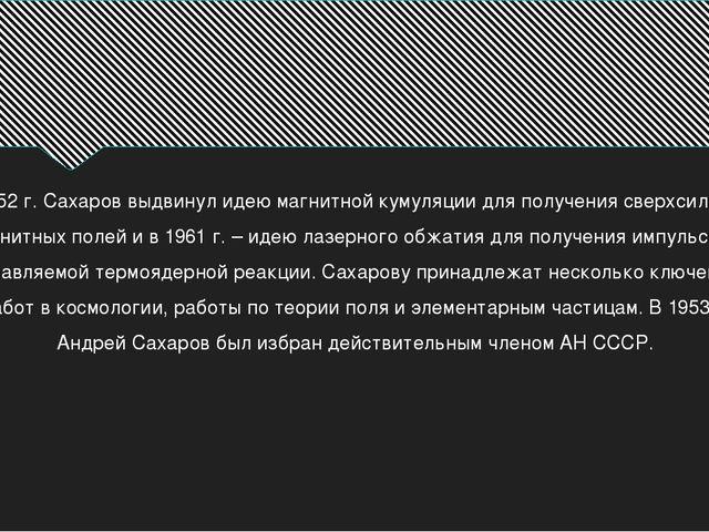 В 1952 г. Сахаров выдвинул идею магнитной кумуляции для получения сверхсильны...