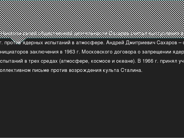 Началом своей общественной деятельности Сахаров считал выступления в 1956-19...