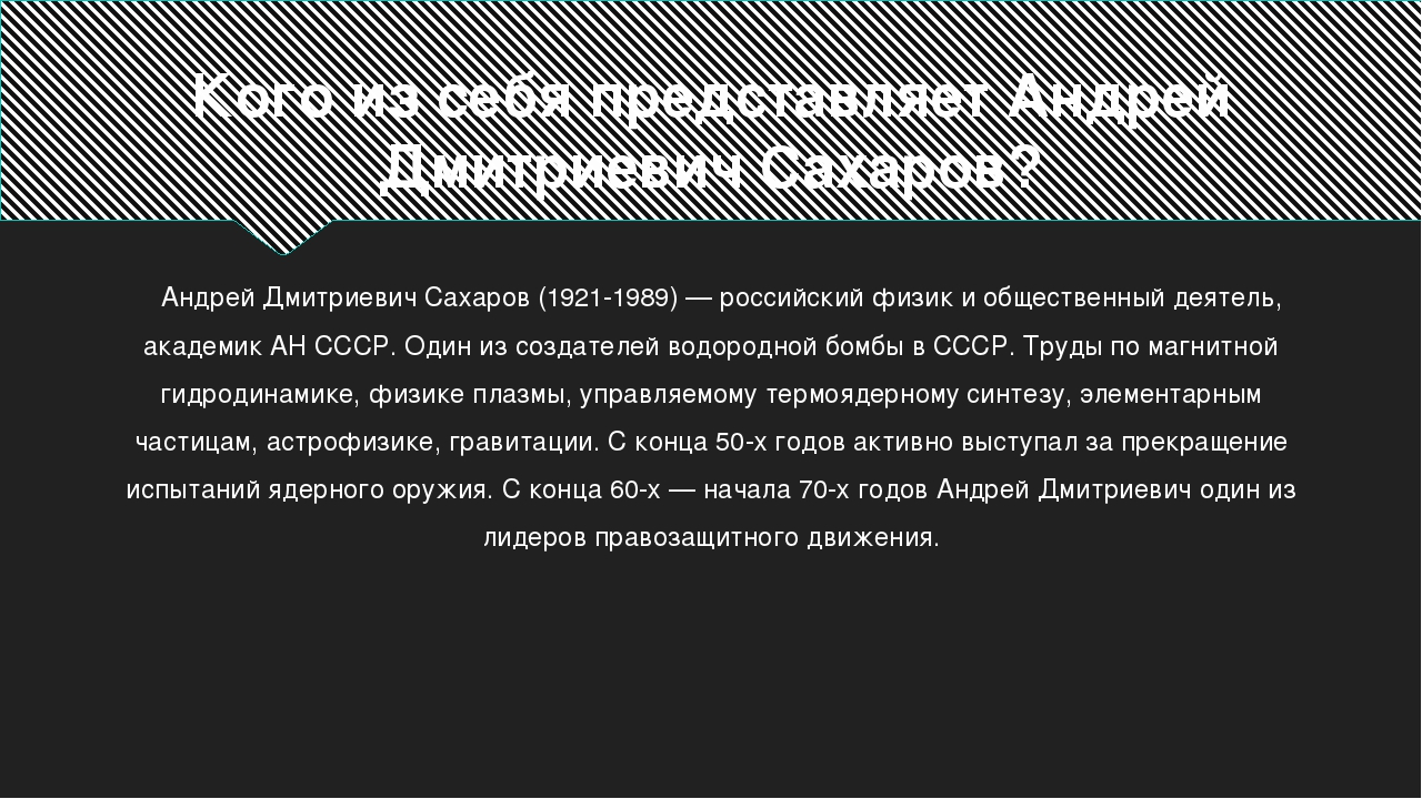 Кого из себя представляет Андрей Дмитриевич Сахаров? Андрей Дмитриевич Сахаро...