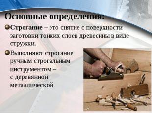 Основные определения: Строгание – это снятие с поверхности заготовки тонких с