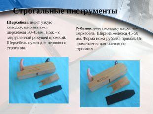 Строгальные инструменты Шерхебель имеет узкую колодку, ширина ножа шерхебеля