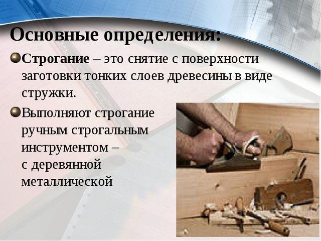 Основные определения: Строгание – это снятие с поверхности заготовки тонких с...