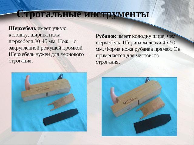 Строгальные инструменты Шерхебель имеет узкую колодку, ширина ножа шерхебеля...