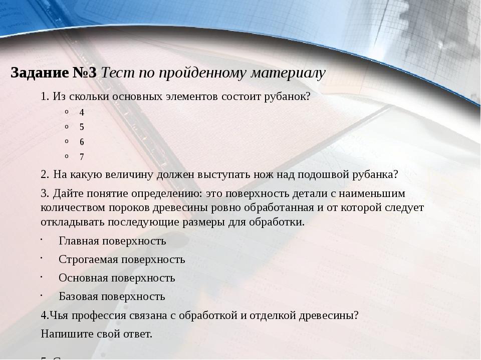 Задание №3 Тест по пройденному материалу 1. Из скольки основных элементов сос...