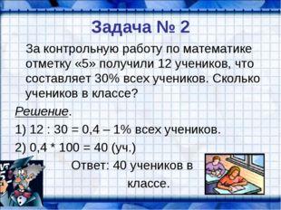 Задача № 2 За контрольную работу по математике отметку «5» получили 12 учени