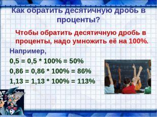 Как обратить десятичную дробь в проценты? Чтобы обратить десятичную дробь в
