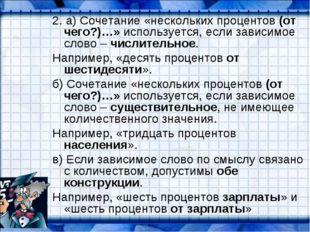 2. а) Сочетание «нескольких процентов (от чего?)…» используется, если зависим