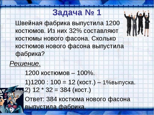 Задача № 1 Швейная фабрика выпустила 1200 костюмов. Из них 32% составляют ко...