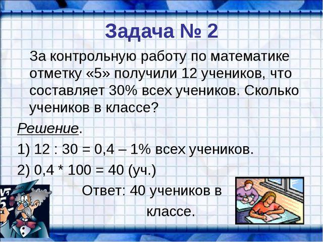 Задача № 2 За контрольную работу по математике отметку «5» получили 12 учени...