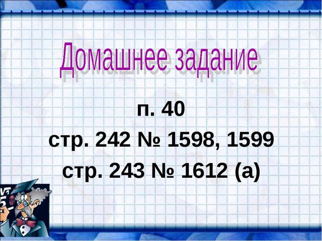 п. 40 стр. 242 № 1598, 1599 стр. 243 № 1612 (а)