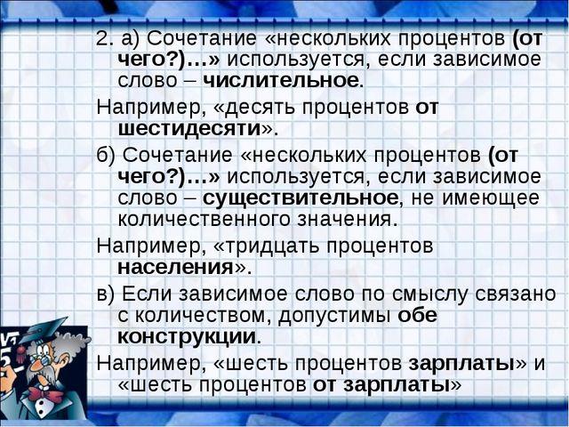 2. а) Сочетание «нескольких процентов (от чего?)…» используется, если зависим...