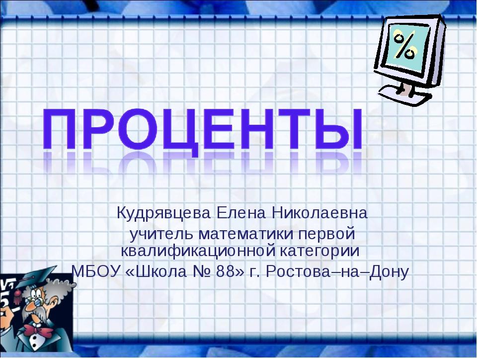 Кудрявцева Елена Николаевна учитель математики первой квалификационной катего...
