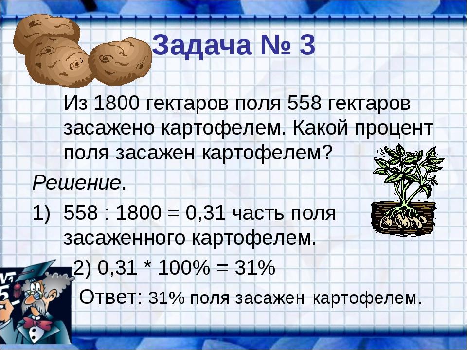 Задача № 3 Из 1800 гектаров поля 558 гектаров засажено картофелем. Какой про...
