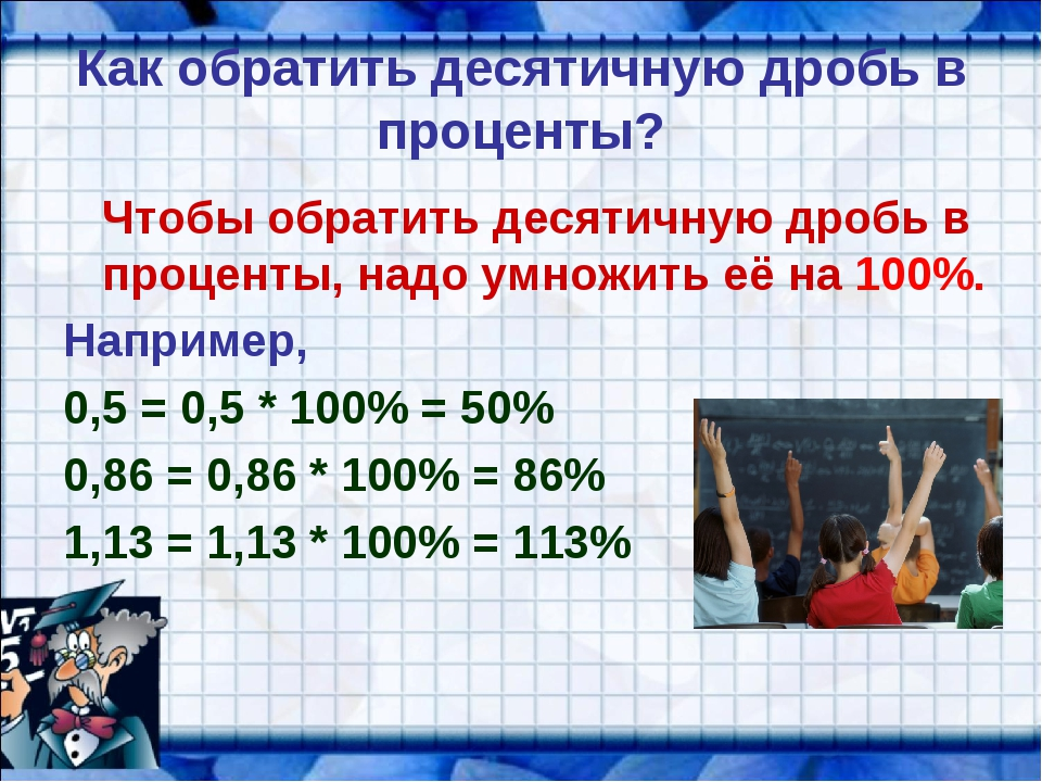 Как обратить десятичную дробь в проценты? Чтобы обратить десятичную дробь в...