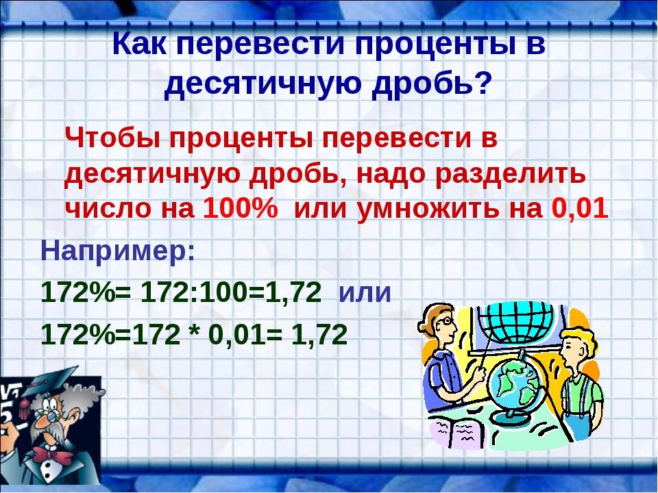 Как перевести проценты в десятичную дробь? Чтобы проценты перевести в десяти...