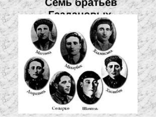 Семь братьев Газдановых.