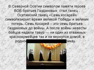 В Северной Осетии символом памяти героев ВОВ братьев Газдановых стал танец.