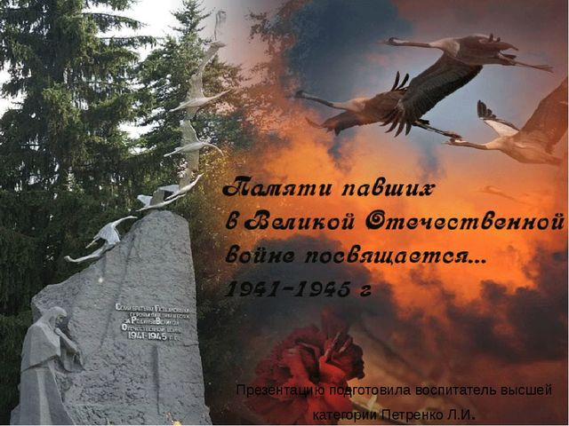 Презентацию подготовила воспитатель высшей категории Петренко Л.И.