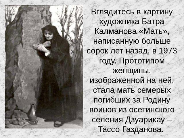 Вглядитесь в картину художника Батра Калманова «Мать», написанную больше соро...