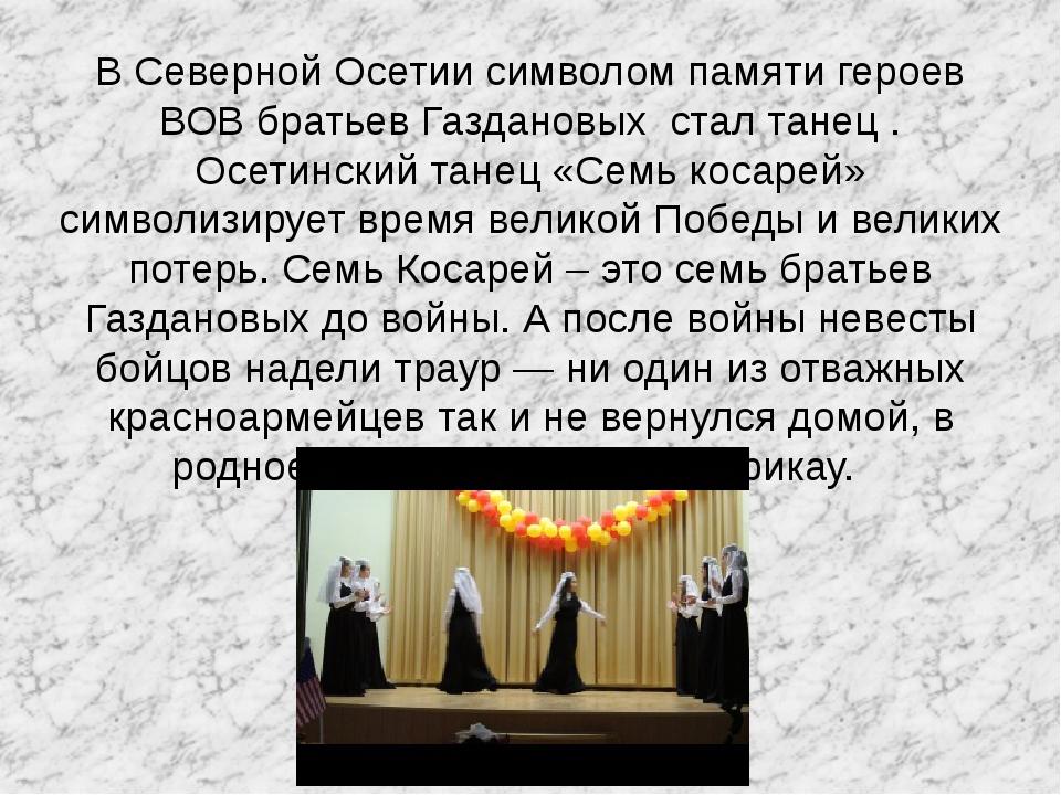 В Северной Осетии символом памяти героев ВОВ братьев Газдановых стал танец....