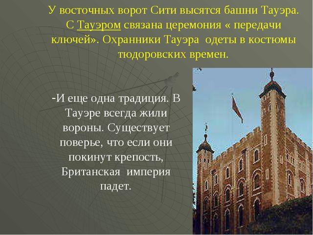 У восточных ворот Сити высятся башни Тауэра. С Тауэром связана церемония « пе...