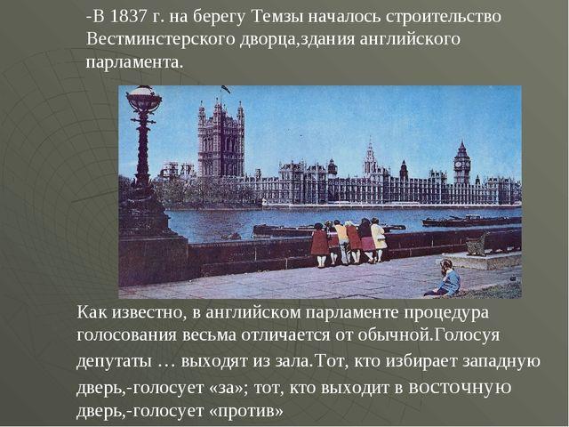 -В 1837 г. на берегу Темзы началось строительство Вестминстерского дворца,зда...