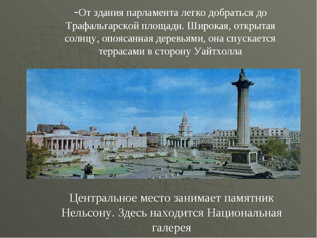 -От здания парламента легко добраться до Трафальгарской площади. Широкая, отк...