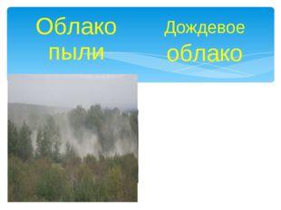 Облако пыли Дождевое облако