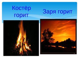 Костёр горит Заря горит