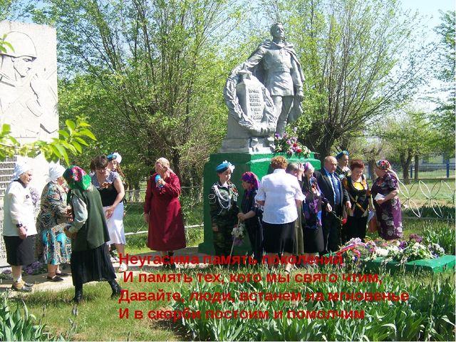 Неугасима память поколений И память тех, кого мы свято чтим, Давайте, люди, в...