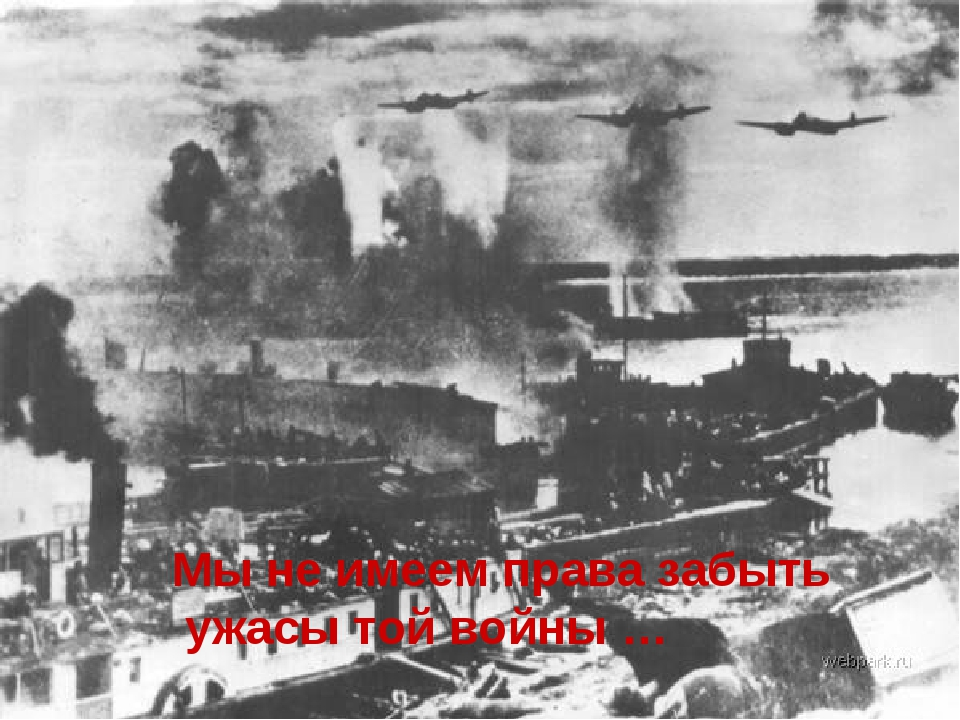 Мы не имеем права забыть ужасы той войны …