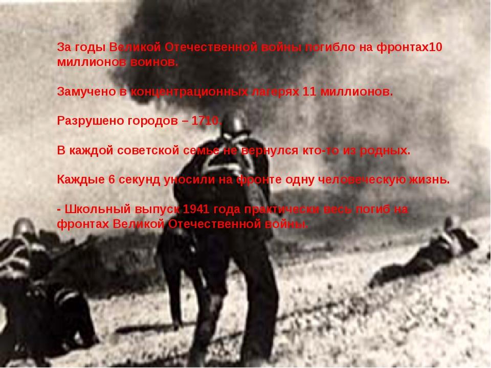За годы Великой Отечественной войны погибло на фронтах10 миллионов воинов. З...