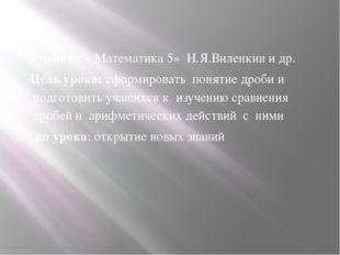 Учебник « Математика 5» Н.Я.Виленкин и др. Цель урока: сформировать понятие