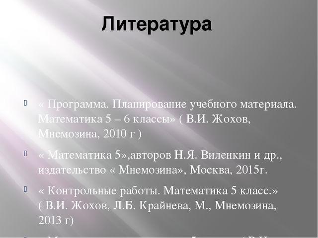 Литература « Программа. Планирование учебного материала. Математика 5 – 6 кла...