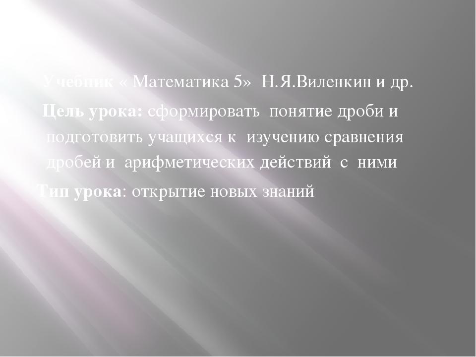 Учебник « Математика 5» Н.Я.Виленкин и др. Цель урока: сформировать понятие...