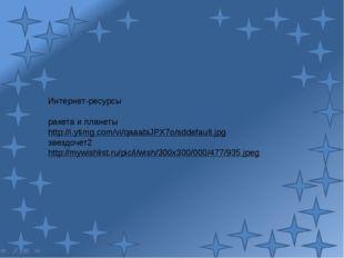 Интернет-ресурсы ракета и планеты http://i.ytimg.com/vi/qaaabiJPX7o/sddefault