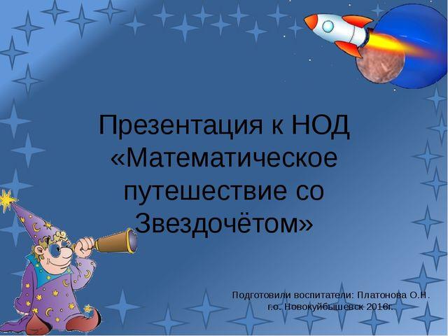 Презентация к НОД «Математическое путешествие со Звездочётом» Подготовили вос...