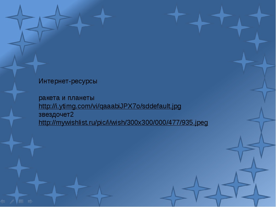 Интернет-ресурсы ракета и планеты http://i.ytimg.com/vi/qaaabiJPX7o/sddefault...