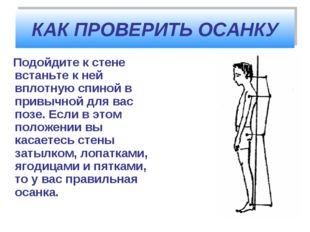КАК ПРОВЕРИТЬ ОСАНКУ Подойдите к стене встаньте к ней вплотную спиной в привы