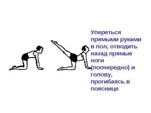 Упереться прямыми руками в пол, отводить назад прямые ноги (поочередно) и гол