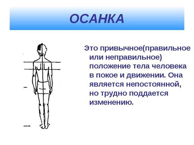 ОСАНКА Это привычное(правильное или неправильное) положение тела человека в п...