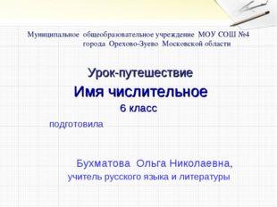 Муниципальное общеобразовательное учреждение МОУ СОШ №4 города Орехово-Зуево